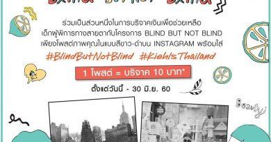 แชร์รูปขาวดำบนเฟสบุ๊ค Kiehl's Gives Blind But Not Blind (ข้อเท็จจริง)
