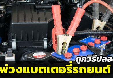 พ่วงแบตเตอรี่รถยนต์ ถูกวิธี ปลอดภัย ลดความเสี่ยง