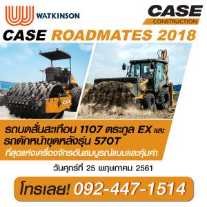CASE Roadmates 2018
