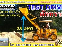 รถตักล้อยาง TOYOTA SDT15 สูง 3.8 ม. ยางตัน มีคลิปการทำงาน บุ้งกี๋ 1 คิว 4 WD