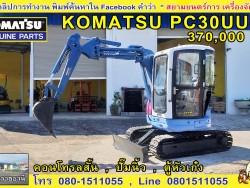 รถขุด แบคโฮ Komatsu PC30UU-3 คอนโทรลสั้น ปั๊มนิ้ว แทรคเหล็ก รถนำเข้าจากต่างประเทศ