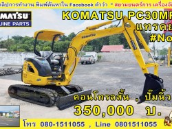 รถขุด แบคโฮ Komatsu PC30MR-1 คอนโทรลสั้น ปั๊มนิ้ว แทรคยาง รถนำเข้าจากต่างประเทศ