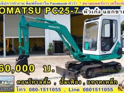 รถขุด แบคโฮ Komatsu PC25-7 หัวเก๋ง คอนโทรลสั้น ปั๊มเฟือง แทรคเหล็ก รถใช้งานในไทย