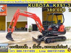 รถขุด รถแบคโฮ Kubota KX91-3S รุ่นรถโชว์รูม ศูนย์คูโบต้า ประเทศไทย