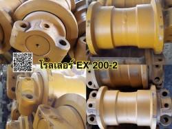 โรลเลอร์ EX200-2