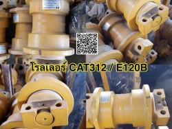 โรลเลอร์ CAT312 / E120B
