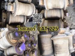 โรลเลอร์ CAT225