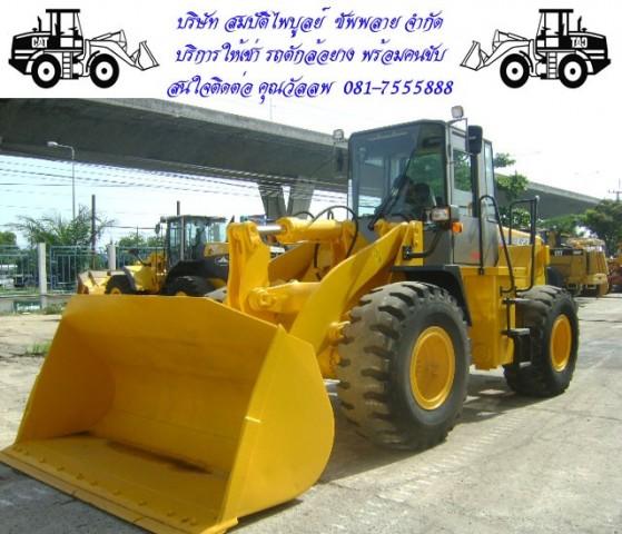 ให้เช่ารถตักล้อยาง พร้อมพนักงานขับ สนใจติดต่อ คุณวัลลพ 081- 7555888