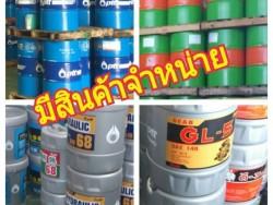 ขายน้ำมันไฮดรอลิก 32, 46, 68, 100 ของ PTT บางจาก SHELL MOBIL TOTAL PT ฯ