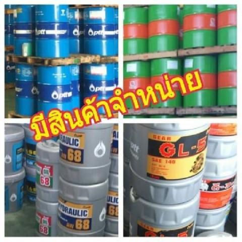 ขายน้ำมันไฮดรอลิก 32, 46, 68, 100 ของ PTT บางจาก SHELL MOBIL ฯ