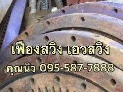 เฟืองสวิงเอว komatsu pc200-1 ราคา 10,000 บาท