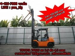 รถนอก TOYOTA 2.5 ตัน 4.3 เมตร รุ่น7 งาเท พร้อมบุ้งกี๋ เครื่องยนต์ดีเซล 420,000 บาท 094-4267888