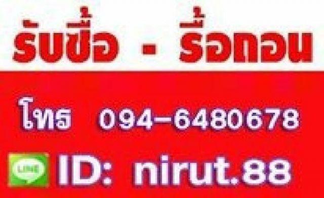 รับจ้างรื้อถอนบ้าน 0946480678 ทุบตึกฟรี ซื้อบ้านไม้เก่า