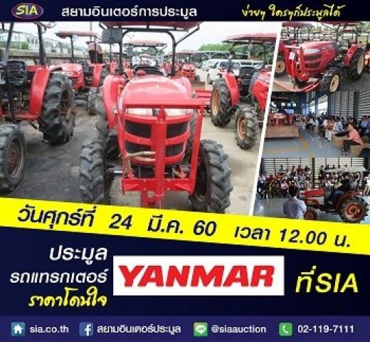 SIA จัดงานประมูลรถแทรกเตอร์ YANMAR ในราคาสุดคุ้ม