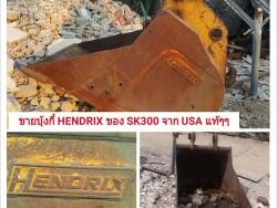 ขายบุ้งกี๋ HENDRIX ของ SK300 แท้
