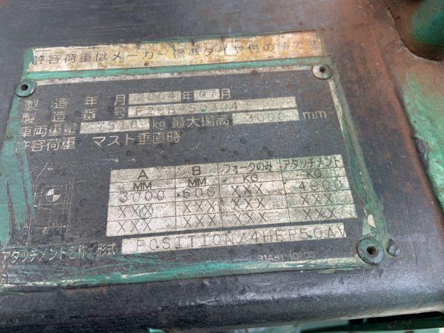 Mitsubishi FD50T