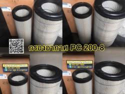 กรองอากาศ PC 200-8