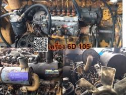 เครื่องโคมัสสุ 6D 105 ใส่ PC 200-1-2