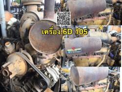 เครื่องโคมัสสุ 6D 105 ใส่ PC 200-2