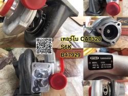 เทอร์โบ CAT320 S6k B40729
