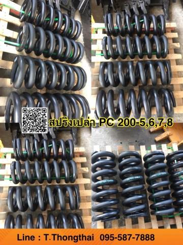 สปริง PC 200-5-6-7