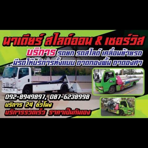 บริการรถยก รถสไลด์ ( ถาดกองพื้น ถาดองศา ) ทั่วประเทศไทย 24ชม.