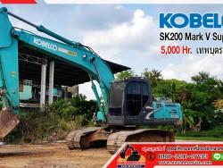 ขายรถขุด KOBELCO SK200-8 SuperX ใช้งาน 5 พันชม.