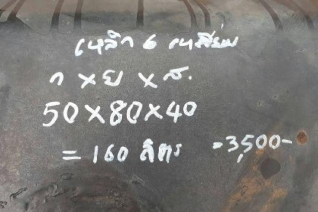 ขาย ถังน้ำมัน ขนาด 160 ลิตร ติดรถบรรทุก อเนกประสงค์ ไม่มีฝามา เก่าญี่ปุ่นแท้