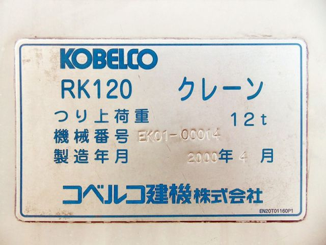 ขายรถเครน KOBELCO RK120-EK01-00014