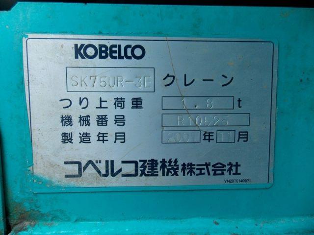 ขายรถแมคโค KOBELCO SK75UR-3E-YR05-05345 รถนอกขายถูก