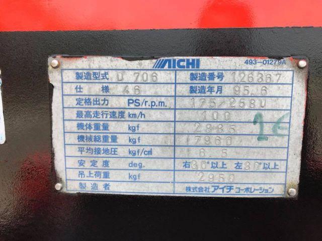 ขายรถเจาะเสาไฟฟ้า ISUZU DEGA 195 แรงม้า นำเข้าจากญี่ปุ่นแท้