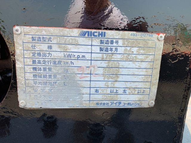 ขายรถเครนสว่านเจาะ ISUZU AICHI D706 รถนอก..ขายถูก