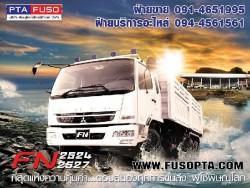 ฟูโซ่พิษณุโลก รับซื้อ รับแลกเปลี่ยน รับจัดไฟแนนซ์ รับจำนำเล่มทะเบียนรถบรรทุกสนใจโทรด่วน 090-4514456