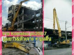 ขาย Komatsu Pc 200 บูมยาว&หัวเจาะ+บูมสั้น ราคา 3.5 ล้าน