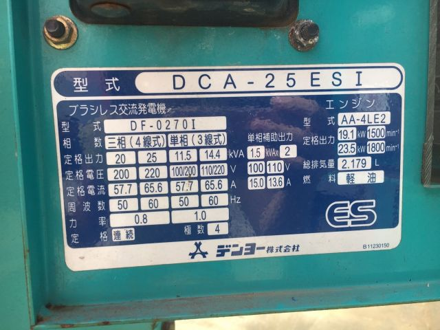 DENYO DCA-25ESI : 25KVA เครื่องปั่นไฟ นำเข้าจากญี่ปุ่น โทร. 080-6565422 (หนิง)