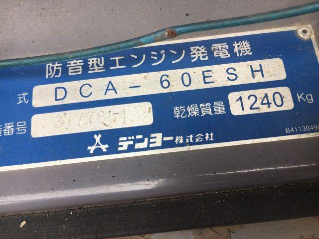 DENYO DCA-60ESH : 60KVA นำเข้าจากญี่ปุ่น โทร. 080-6565422 (หนิง)
